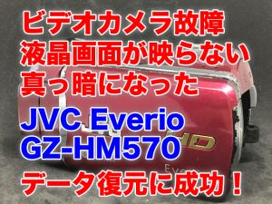 ビデオカメラ液晶映らない JVC Everio GZ-HM570