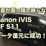 画面が真っ暗で映らないビデオカメラ データ復旧 Canon iVIS HF S11