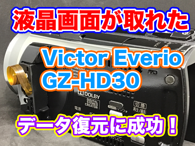 液晶画面部分が取れたJVC Everio GZ-HD30ビデオカメラ データ取り出し