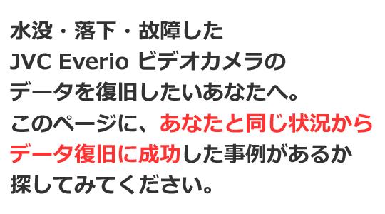 JVC Everio 故障、水没、落下 ビデオカメラ 電源が入らない 液晶画面が映らない データ復旧