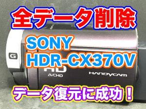 SONYハンディカム HDR-CX370V データ復旧