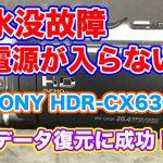 SONYハンディカム 水没故障 電源が入らない HDR-CX630 データ復旧