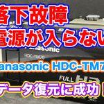 Panasonicビデオカメラ落下故障 HDC-TM70 データ復旧