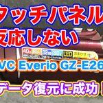 ビデオカメラ タッチパネルが反応しない JVC Everio GZ-E265