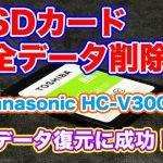 パナソニックHC-V300M ビデオカメラ SDカード データ復旧