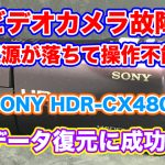 SONYハンディカムHDR-CX480 電源が落ちる データ取り出し