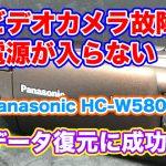 Panasonic 電源が入らない ビデオカメラ故障 HC-W580M データ復旧 神奈川県横浜市