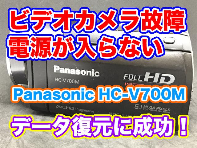 Panasonicビデオカメラ 電源が入らない HC-V700M
