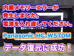 内蔵メモリーエラーが発生しました。 電源を入れ直してください。 PanasonicビデオカメラHC-W570Mデータ復旧