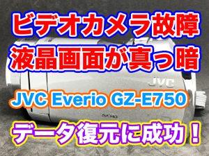 ビデオカメラ故障 内蔵メモリデータ取り出し JVC Everio GZ-E750