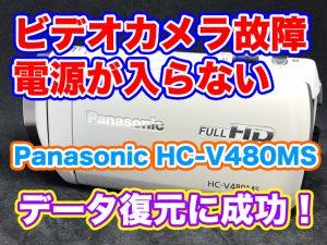 パナソニック ビデオカメラ 電源が入らない HC-V480MS データ復旧