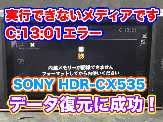 実行できないメディアです C1301エラー ハンディカム SONY HDR-CX535 データ復旧
