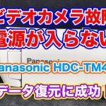 パナソニックビデオカメラ故障 電源が入らない HDC-TM45