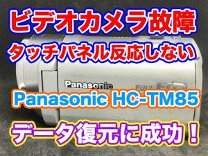Panasonic HDC-TM85 タッチパネル反応しない ビデオカメラ故障 データ復旧
