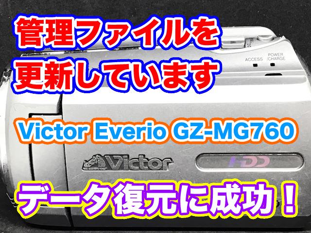 管理ファイルを更新しています JVC Everio GZ-MG760 データ復旧