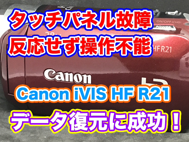 タッチパネル反応しないビデオカメラ Canon iVIS HF R21