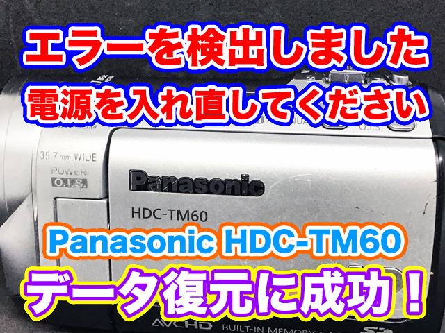 エラーを検出しました 電源を入れ直してください パナソニック HDC-TM60