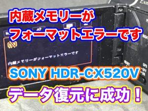 HDR-CX520V内蔵メモリ復元 フォーマットエラー