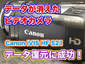 キャノンビデオカメラ iVIS HF S21 内蔵メモリデータ復旧