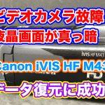 Canon ビデオカメラ 液晶画面が真っ暗 iVIS HF M43 データ復旧