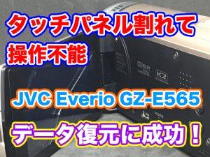 タッチパネル操作ができない JVC Everio GZ-E565