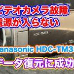 パナソニック ビデオカメラ故障 電源が入らない HDC-TM35