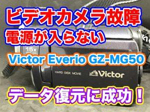 ビデオカメラ故障 電源つかない Victor Everio GZ-MG50