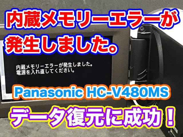 内蔵メモリーエラーが発生しました。電源を入れ直してください。Panasonic HC-V480MS