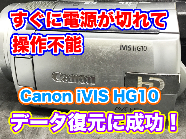 Canon iVIS HG10 ビデオカメラ電源故障
