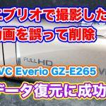 JVC Everio GZ-E265 削除した動画データ復旧
