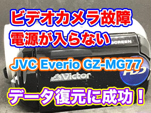 ビデオカメラ故障 電源が入らない 内蔵HDD復元 Everio GZ-MG77
