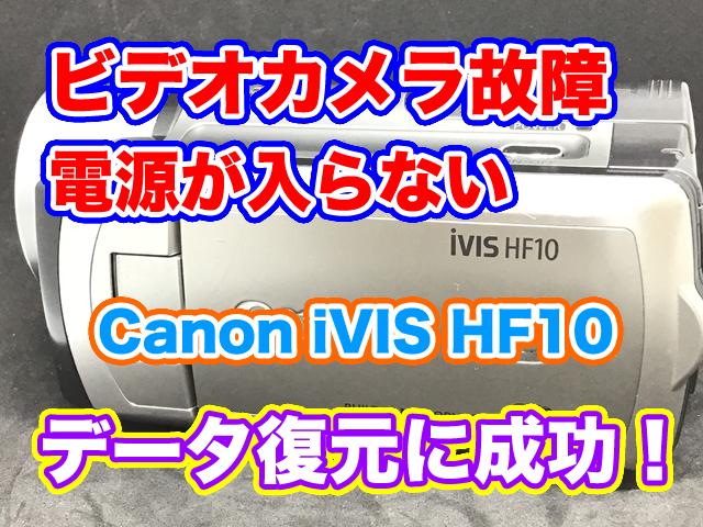 Canon iVIS HF10 ビデオカメラ電源故障 千葉県浦安市