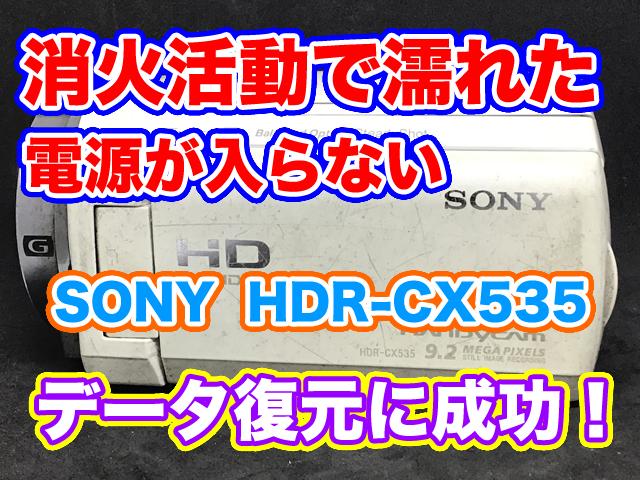 SONYビデオカメラ故障 電源が入らない HDR-CX535