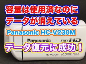 PanasonicビデオカメラHC-V230M シーンがありません データ復旧