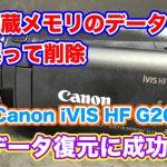 ビデオカメラ 内蔵メモリ 復元 Canon iVIS HF G20