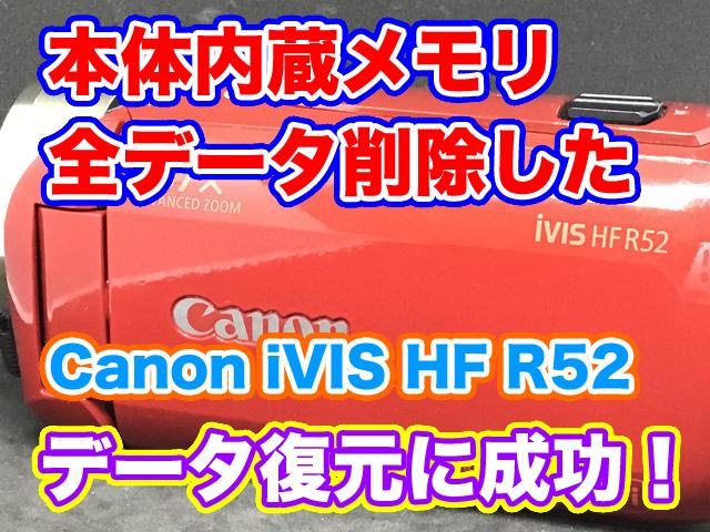 Canon iVIS HF R52 ビデオカメラ データ復旧 埼玉県