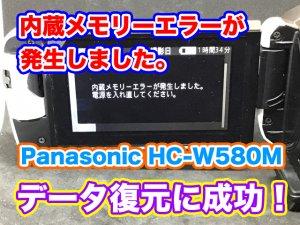 内蔵メモリーエラーが発生しました PanasonicビデオカメラHC-W580M データ復旧