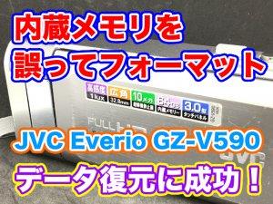 JVC Everio GZ-V590 内蔵メモリ フォーマット データ復旧
