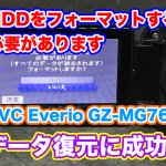 Victor Everio GZ-MG760 HDDをフォーマットする必要があります