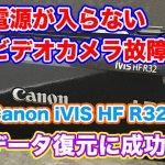 Canon iVIS HF R32 電源が入らない ビデオカメラ故障 神奈川県