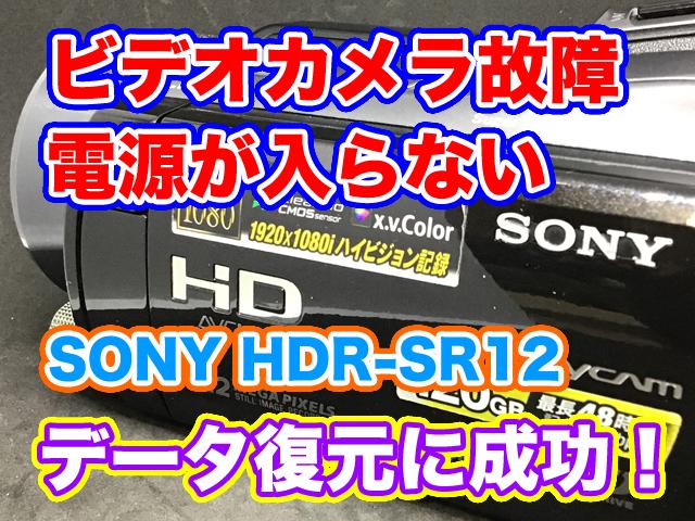 SONY HDR-SR12 電源が入らない 神奈川県横浜市