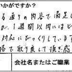 SONY HDR-SR8ビデオカメラデータ復旧 兵庫県