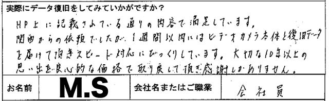 SONY HDR-SR8ビデオカメラデータ復旧 兵庫県(M.S様 会社員)