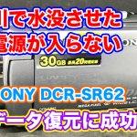 SONY DCR-SR62 電源が入らない ハンディカム水没故障