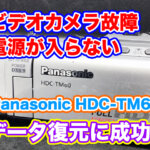 Panasonicビデオカメラ電源が入らないHDC-TM60