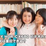 【プロがオススメ】SONY HDR-CX680ハンディカムデータ復旧