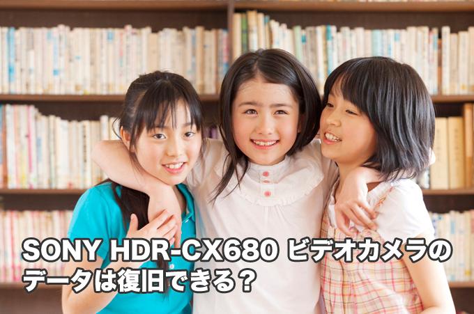 SONY HDR-CX680ハンディカムデータ復旧【プロがオススメ】