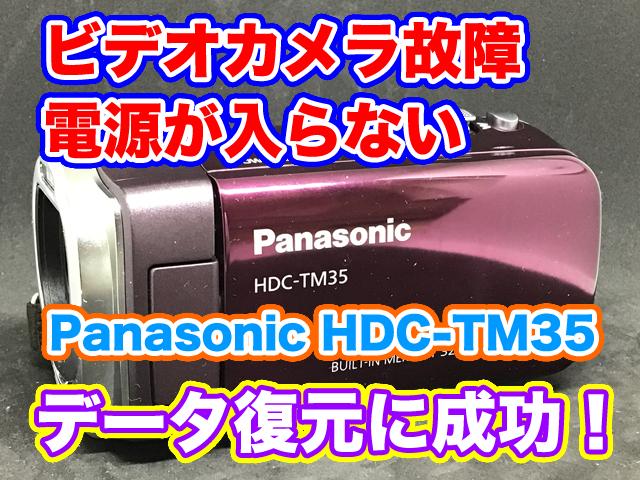 【電源入らなくてもデータ復旧できた】Panasonicビデオカメラ故障HDC-TM35