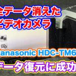 パナソニックビデオカメラHDC-TM60データ復元
