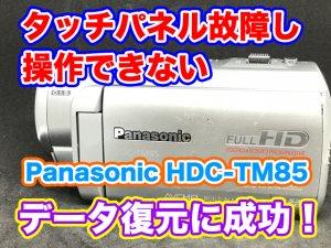 ビデオカメラタッチパネル故障 Panasonic HDC-TM85